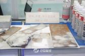[KOMAF2015]동하, 녹 제거 없이 도포가능한 부식방지제 DHA -100 출품