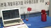 [KOMAF2015] 케이엘이에스, 실시간 모니터링 가능한 PLUMBER배관안정화 솔루션 출품