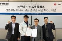 (주)두텍, LG유플러스와 에너지 절감 솔루션 사업 MOU 체결