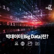 [카드뉴스] 빅데이터(Big Data)란?