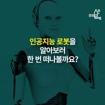 [카드뉴스] 인공지능 로봇에 대해 알아보자