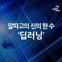 [카드뉴스] 알파고의 신의 한 수 '딥러닝'
