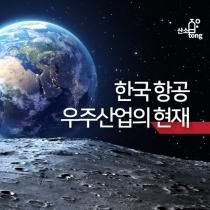[카드뉴스] 한국 항공우주산업의 현재