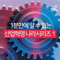 [카드뉴스] 1분만에 알 수 있는 산업혁명 나라시리즈1