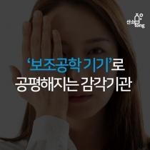 [카드뉴스] '보조공학 기기'로 공평해지는 감각기관
