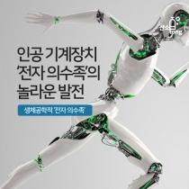 [카드뉴스] 인공 기계장치 '전자 의수족'의 놀라운 발전