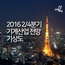 [카드뉴스] 2016 2/4분기 기계산업 전망 기상도