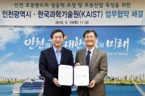 인천-KAIST, 로봇산업 육성 위해 손 잡다
