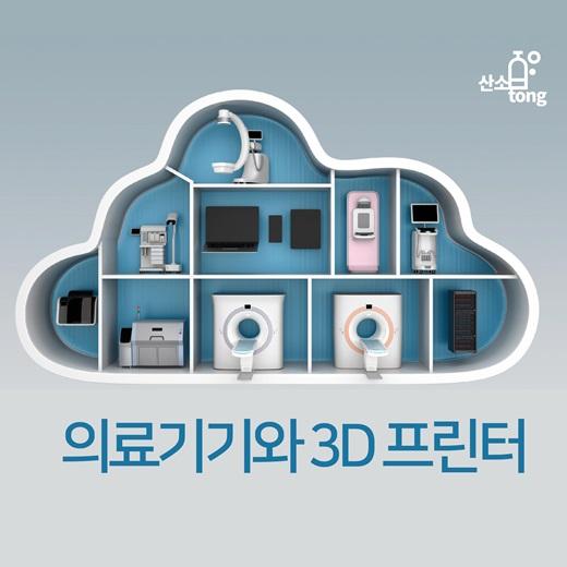 [카드뉴스] 의료기기와 3D 프린터