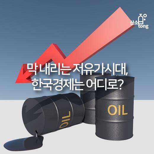 [카드뉴스] 막 내리는 저유가시대, 한국경제는 어디로?