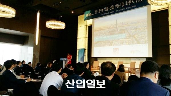 [1보] 한불 농식품 산업 네트워킹 미팅 및 최신 트랜드 간담회 개최