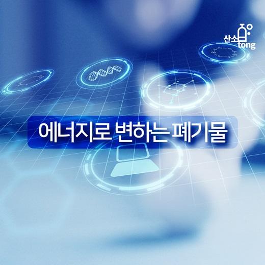 [카드뉴스] 에너지로 변하는 폐기물