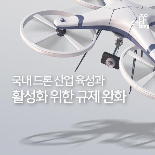 [카드뉴스] 국내 드론 산업 육성과 활성화 위한 규제 완화