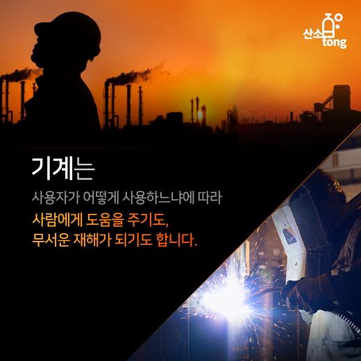 [카드뉴스] '블로우 성형기'와 '띠톱기계' 산업재해 사례