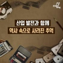 [카드뉴스] 산업 발전과 함께 역사 속으로 사라진 추억