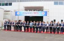 [동영상 뉴스] 금형 R&D·인력 양성 요람 한국금형센터 개관