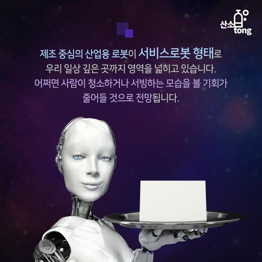 [카드뉴스] 기계가 대체할 수 없는 인간의 영역