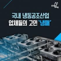[카드뉴스] 국내 냉동공조산업 업체들의 고민 '냉매'