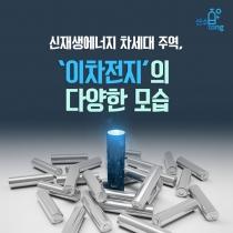 [카드뉴스] 신재생에너지 차세대 주역, '이차전지'의 다양한 모습