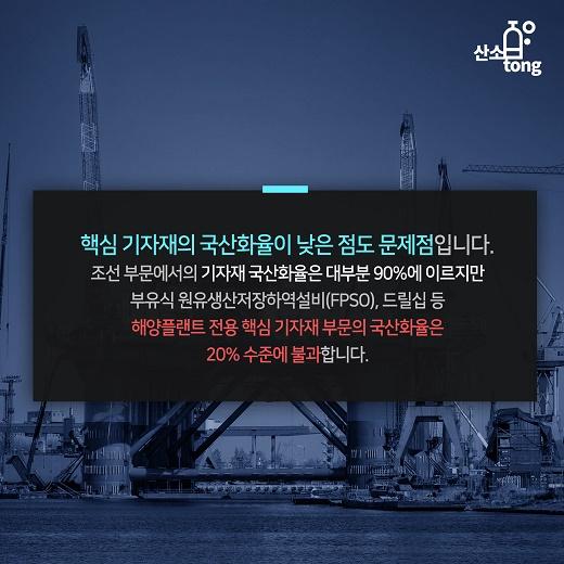 [카드뉴스] 해양플랜트 어쩌다 애물단지가 됐나