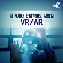[카드뉴스] 제 4세대 산업혁명의 시발점 VR/AR