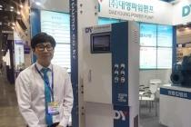 대영파워펌프, 에너지절감 가능한 펌프 제품 전시