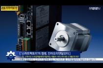 [동영상 뉴스] '스마트팩토리'의 첨병, 인아오리엔탈모터