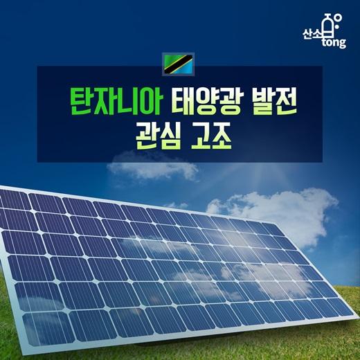 [카드뉴스] 탄자니아 태양광 발전 관심 고조
