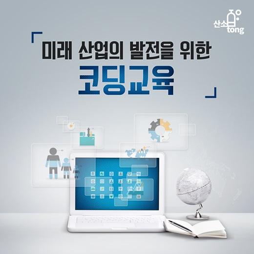 [카드뉴스] 미래 산업의 발전을 위한 코딩교육