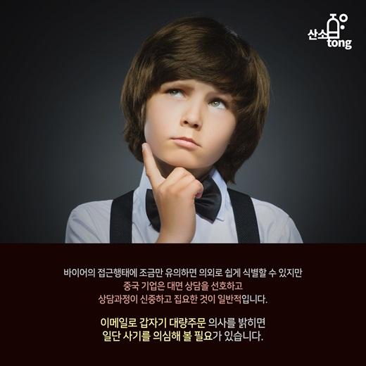 [카드뉴스] 중국발 사기 바이어 잡아라