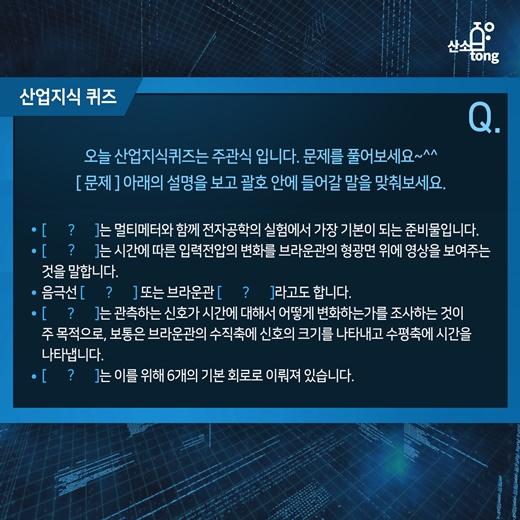 [산업지식퀴즈]11월 4주차 문제