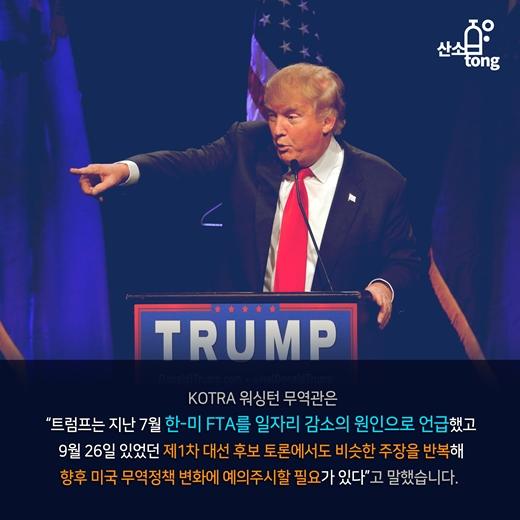 [카드뉴스] 트럼프의 미국, 우리 경제 어떻게 바꿔 놓나