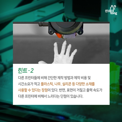 [산업지식퀴즈]11월 5주차 문제