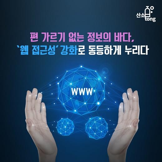 [카드뉴스] 편 가르기 없는 정보의 바다, '웹 접근성' 강화로 동등하게 누리다