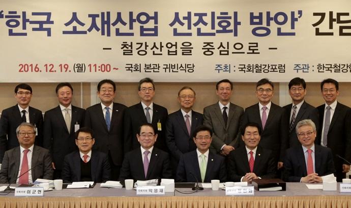 한국소재산업, '선진화 이뤄져야 4차 산업혁명 대응 가능'