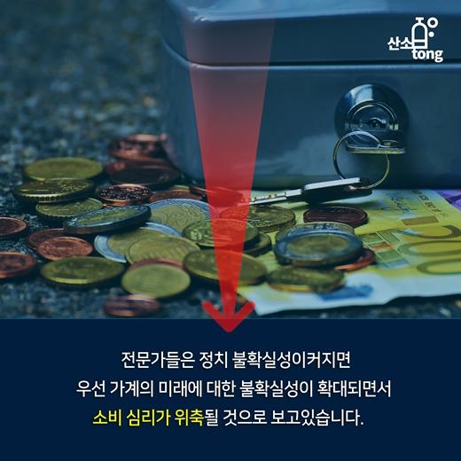 [카드뉴스] 정치, 경제의 발목을 붙잡지 말라