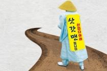 [신년사(新年辭)] 산업다아라의 '정직함'