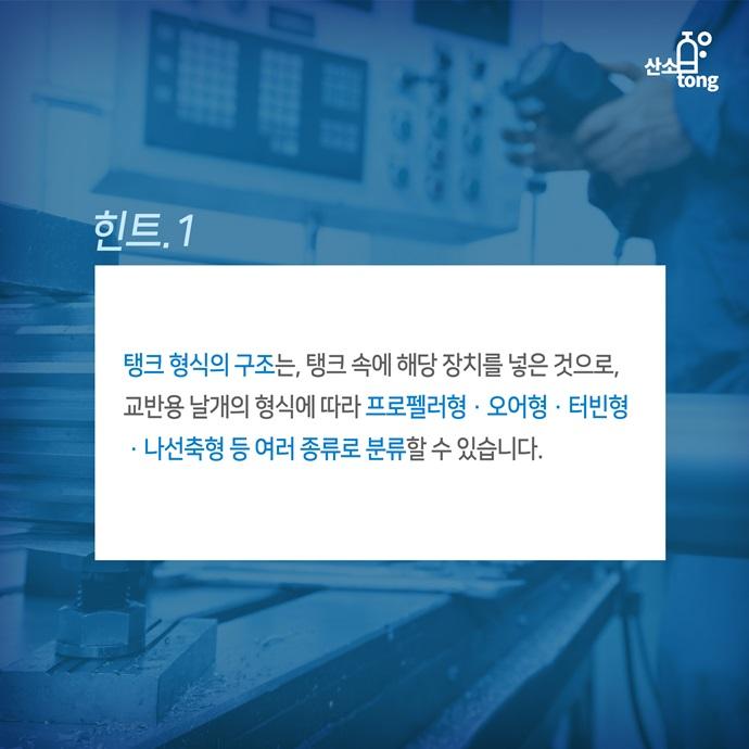 [12월 5주차] 산업지식퀴즈