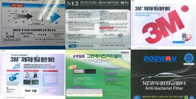 미세먼지제거효율등 성능 관련 부당광고에 시정명령