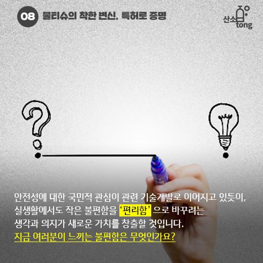 [카드뉴스] 물티슈의 착한 변신, 특허로 증명
