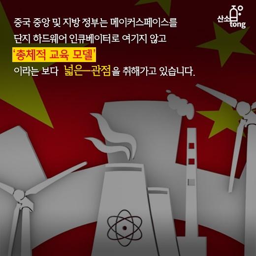 [카드뉴스] 제조업 경쟁력 강화, 메이커스페이스를 잡아라!