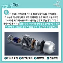 [산업지식퀴즈] 1월 3주차 문제