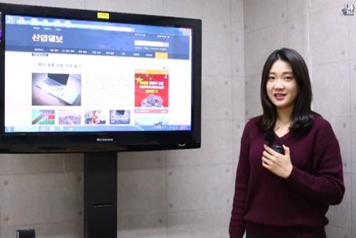 [동영상 뉴스] 산업 브리핑(1월17일자)