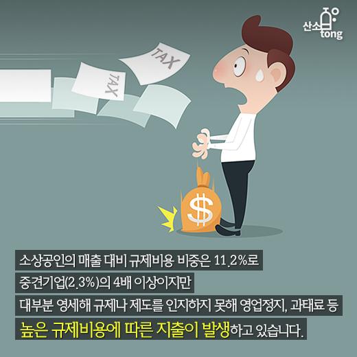 [카드뉴스] 마음 편히 영업ㆍ창업하고 싶습니다
