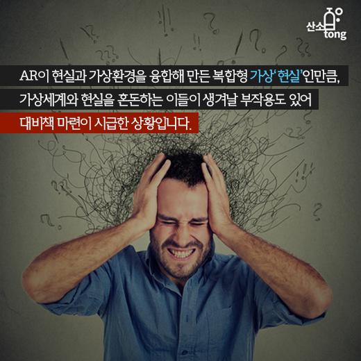 [카드뉴스] '증강현실(AR)', 기대 반 우려 반