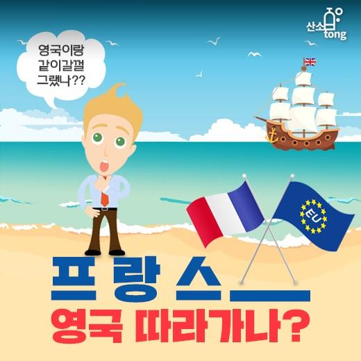 [카드뉴스] 프랑스 영국 따라가나?