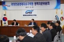 광양만경제자유구역청 정책자문위원회 개최