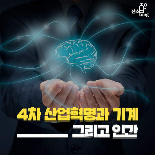 [카드뉴스] 4차 산업혁명과 기계 그리고 인간