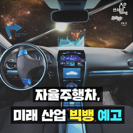 [카드뉴스] 자율주행차, 미래 산업 '빅뱅' 예고