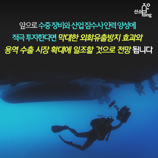 [카드뉴스] 바다 속 맥가이버, 산업잠수사